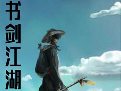 书剑江湖H5