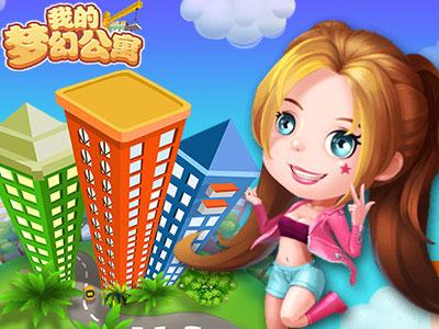 我的梦幻公寓H5