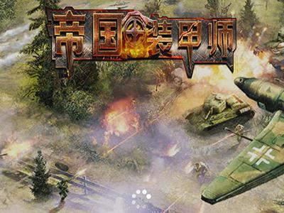 帝国装甲师