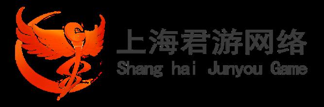 上海君游网络科技有限公司