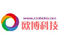 郑州欧博科技有限公司