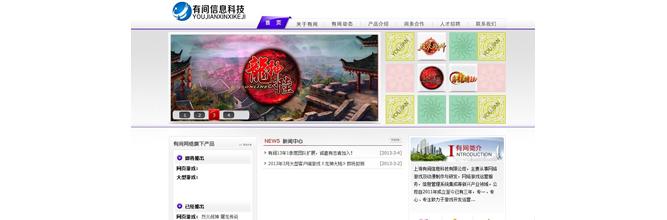 上海有间信息科技有限公司
