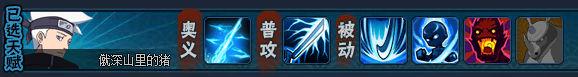 火影忍者OL【忍者考试】大蛇丸带你打忍考,6w战力过181-190层