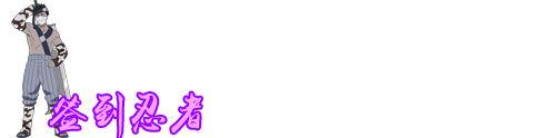 火影忍者OL《更新前瞻》第五十四期 一月签到忍者,本月突破竟然是他?
