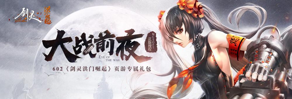 《剑灵洪门崛起》 602游戏平台页游专属礼包