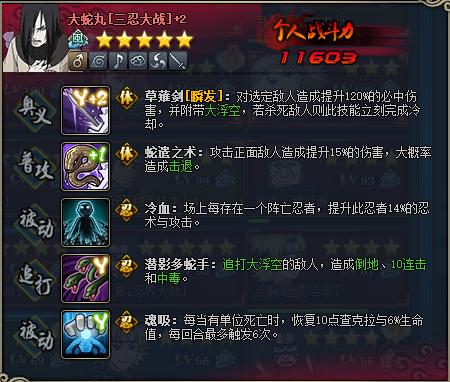 三忍大蛇丸.png