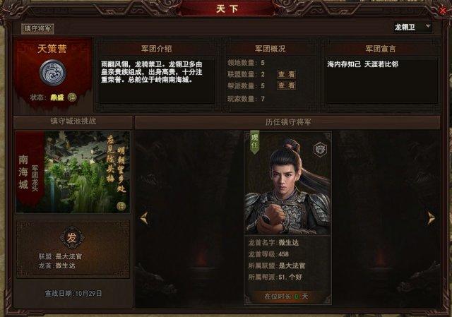 长城ol军团系统 加入帮派加入四大军团