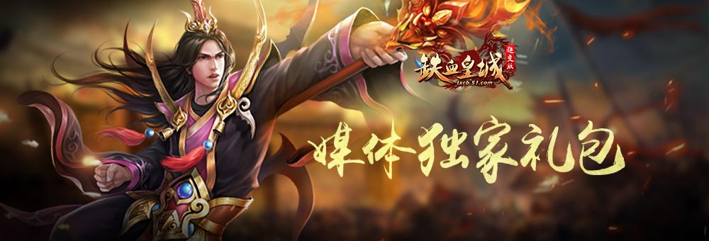 《铁血皇城》 51游戏社区 超凡大师礼包