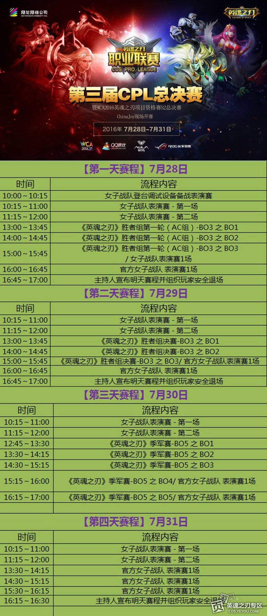 英魂之刃2016ChinaJoy第三届CPL赛程表.jpg