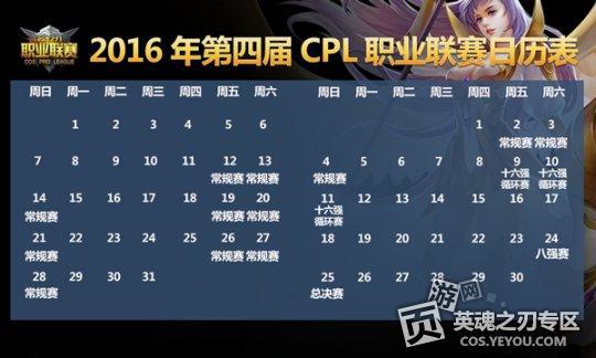 报告老板 奖金又又又涨了! 2016第四届CPL职业联赛开赛公告